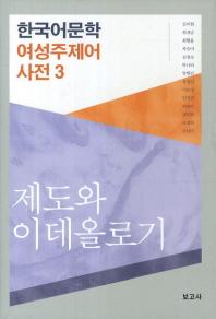한국어문학 여성주제어 사전. 3: 제도와 이데올로기