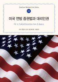 미국 연방 증권법과 대리인권