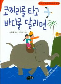 코끼리를 타고 바다를 달리면