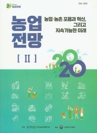 농업전망. 2(2020)