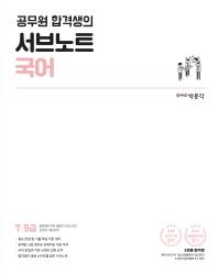공무원 합격생의 서브노트 국어(7급9급)