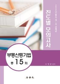 부동산등기법 진도별 모의고사 총15회(2020)