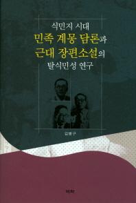 식민지 시대 민족 계몽 담론과 근대 장편소설의 탈식민성 연구