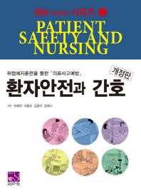 환자안전과 간호