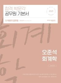 합격기준 박문각 오준석 회계학(2021)