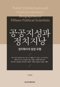 공공지성과 정치지낭