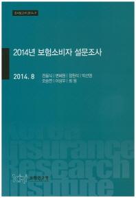 2014년 보험소비자 설문조사(2014. 8)