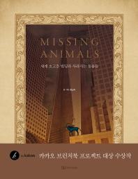 미싱 애니멀(Missing Animals): 세계 초고층 빌딩과 사라지는 동물들
