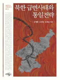 북한 급변사태와 통일전략