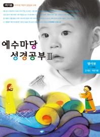 예수마당 성경공부. 3: 영아부(1 2세) 교사용 어린이용(1학기용)