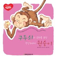 구두쇠의 금화를 훔친 장난꾸러기 원숭이