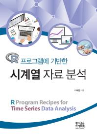 R프로그램에 기반한 시계열 자료 분석