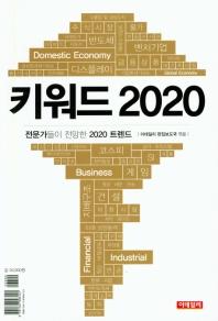키워드 2020