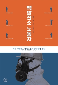 핵발전소 노동자