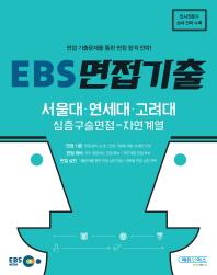EBS 면접기출: 서울대 연세대 고려대 심층구술면접-자연계열