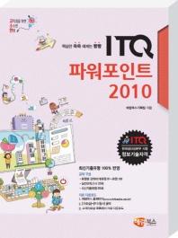 고소한 ITQ 파워포인트 2010