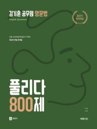 김기훈 공무원 영문법 풀리다 800제