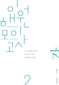 고등 수학(가형) 이해원 봉투모의고사 시즌2(2020)