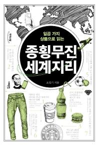 일곱 가지 상품으로 읽는 종횡무진 세계지리(큰글자도서)