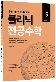 클리닉 전공수학. 5: 현대대수학 편(2022)