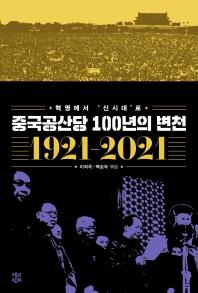 중국공산당 100년의 변천(1921~2021)