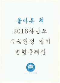 올바른 책 수능완성 영어 변형문제집(2016)