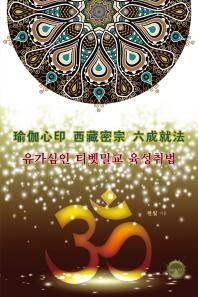 유가심인 티벳밀교 육성취법
