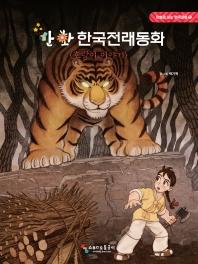 만화 한국전래동화: 호랑이 이야기