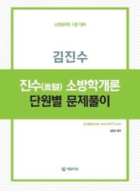 김진수 진수 소방학개론 단원별 문제풀이