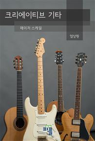 크리에이티브 기타 (메이저 스케일)