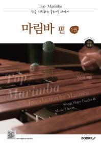 Top Marimba 처음 시작하는 클래식 타악기 마림바 편 1권