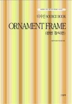 ORNAMENT FRAME (디자인 SOURCE BOOK1)(판면 장식편)