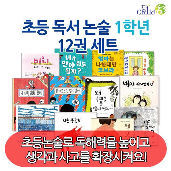 초등 독서 논술 1학년 12권세트