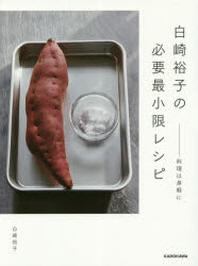 白崎裕子の必要最小限レシピ 料理は身輕に