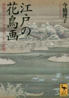 江戶の花鳥畵 博物學をめぐる文化とその表象