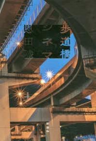 步道橋シネマ
