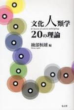 文化人類學20の理論