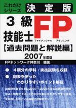決定版3級FP技能士 2007年度版過去問題と解說編