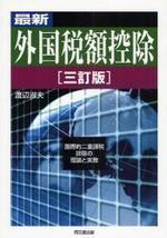 最新外國稅額控除 國際的二重課稅排除の理論と實務