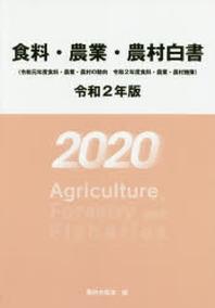 食料.農業.農村白書 令和2年版