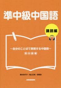 準中級中國語 講讀編