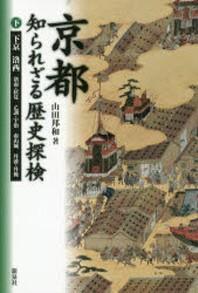 京都知られざる歷史探檢 下