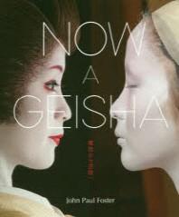 NOW A GEISHA 舞妓から藝妓へ