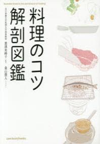 料理のコツ解剖圖鑑