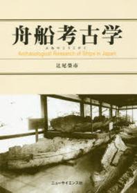舟船(ふねの)考古學