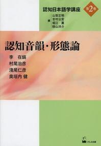 認知日本語學講座 第2卷
