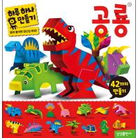 하루 하나 만들기: 공룡