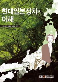 현대일본정치의이해(2학기, 워크북포함)