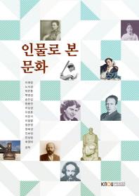 인물로본문화(2학기, 워크북포함)