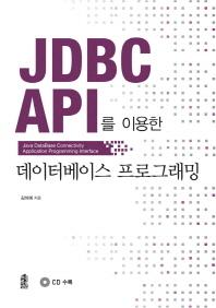 JDBC API를 이용한 데이터베이스 프로그래밍